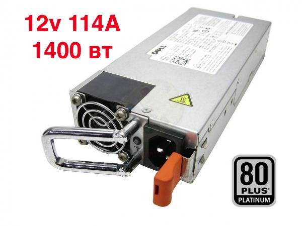 DELL DPS-1200MB (1400 ватт)