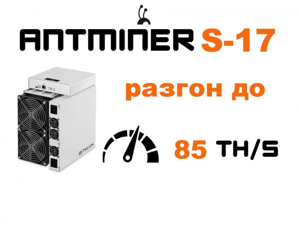 Прошивка для Antminer S17/S17pro (разгон до 85 TH/s)