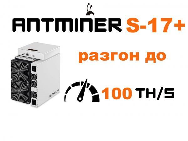 Прошивка для Antminer S17+ (разгон до 100 TH/s)