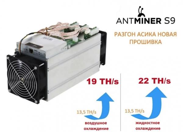 Прошивка для Antminer S9 (разгон до 22 TH/s)