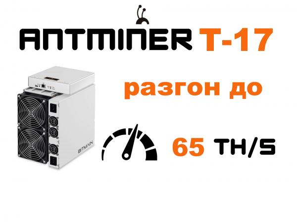 Прошивка для Antminer T17 (разгон до 65 TH/s)