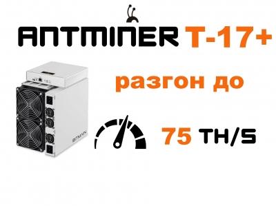 Прошивка для Antminer T17+ (разгон до 75 TH/s)